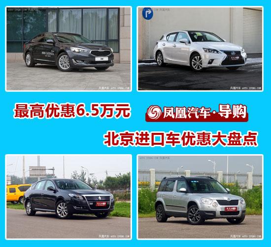北京进口车优惠盘点