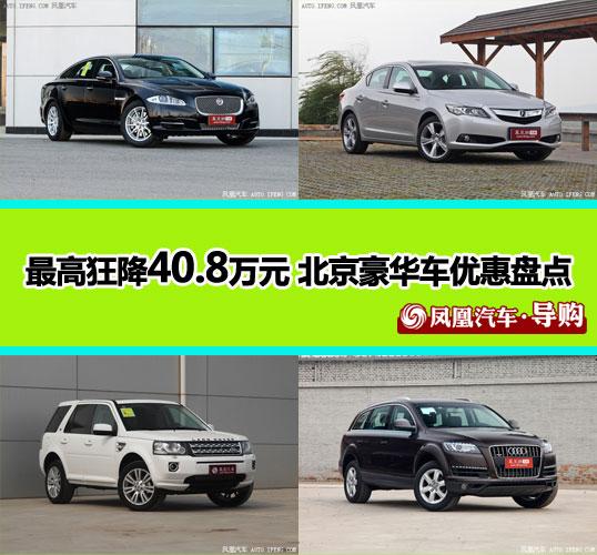 北京豪华车优惠盘点