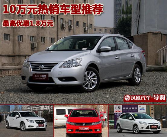 10万元热销车型推荐