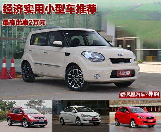经济实用小型车推荐