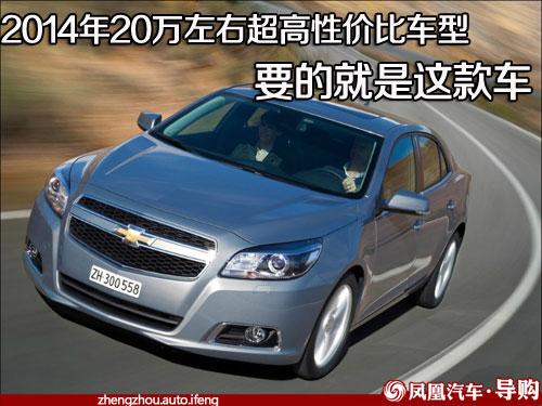 凤凰汽车 郑州导购:   购买汽车在前几年,无可厚非的是很多高清图片