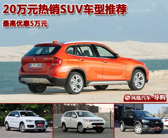 20万元热销SUV车型推