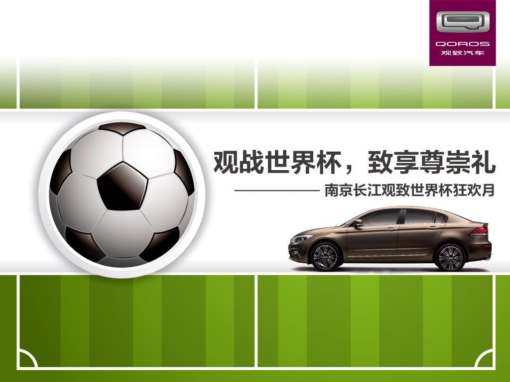南京长江观致 观战世界杯,致享尊崇礼