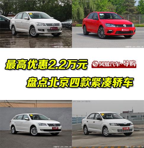 北京四款紧凑轿车