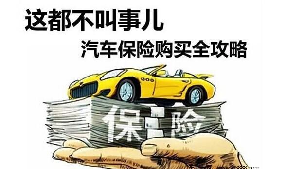 汽车保险购买全攻略