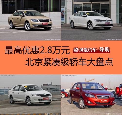 北京紧凑级家轿大盘