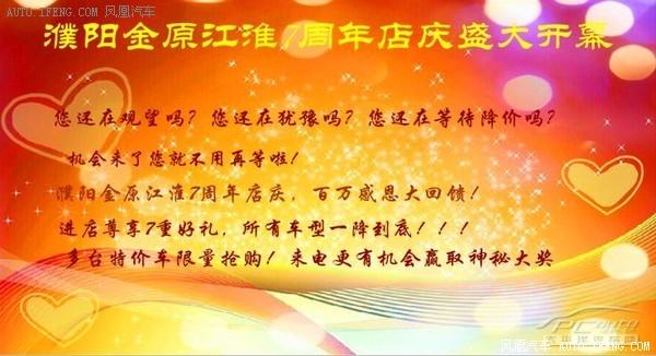 濮阳江淮7周年店庆