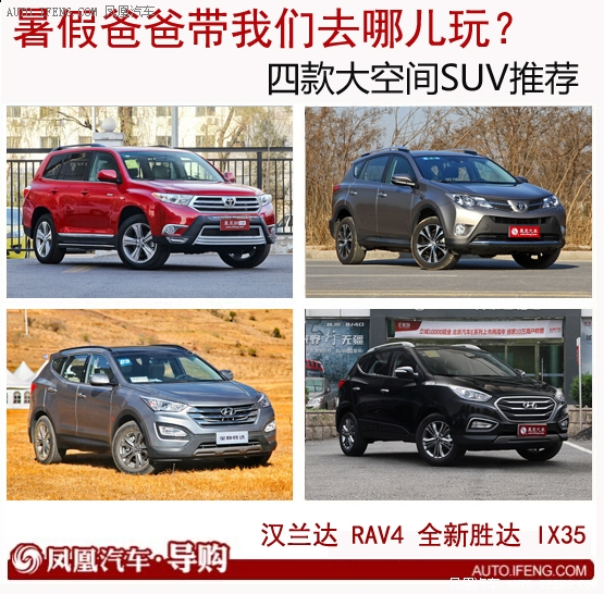 四款大空间SUV推荐