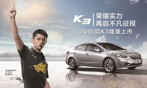 起亚2015款K3上市