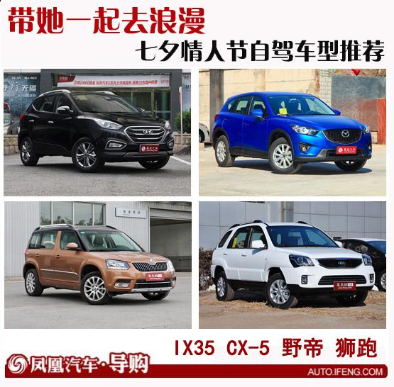 七夕节自驾车推荐!