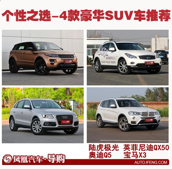 4款豪华SUV车型推荐