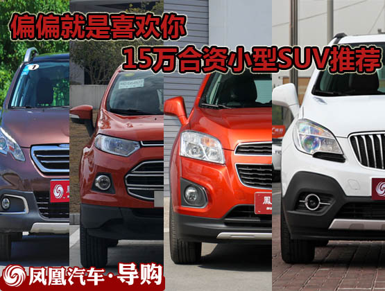 15万合资小型SUV推荐