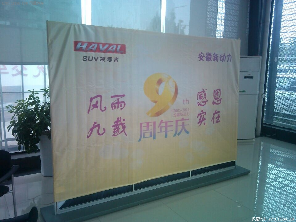 新动力长城9周年店庆