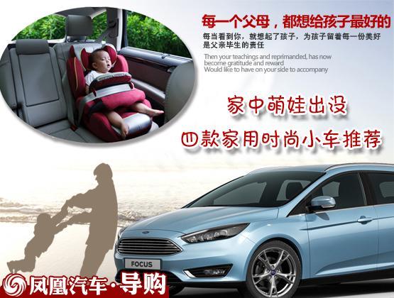 四款保障儿童安全车