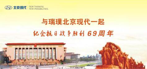 与北京现代纪念抗战
