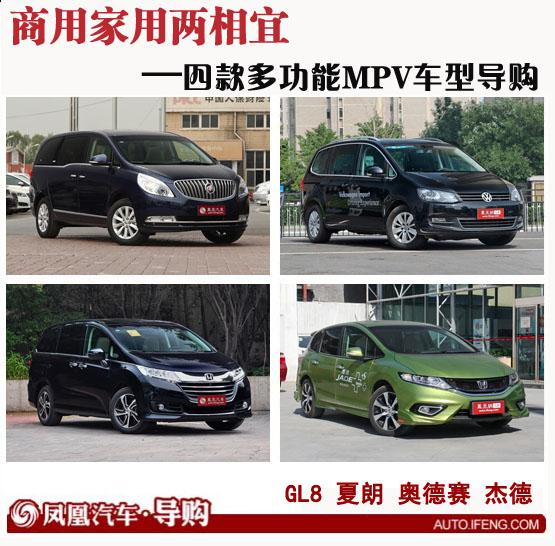 四款多功能MPV车导购