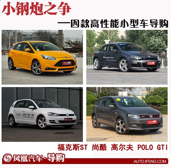 四款性能小型车导购