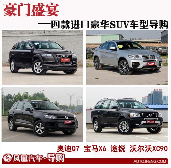 四款进口SUV车型导购