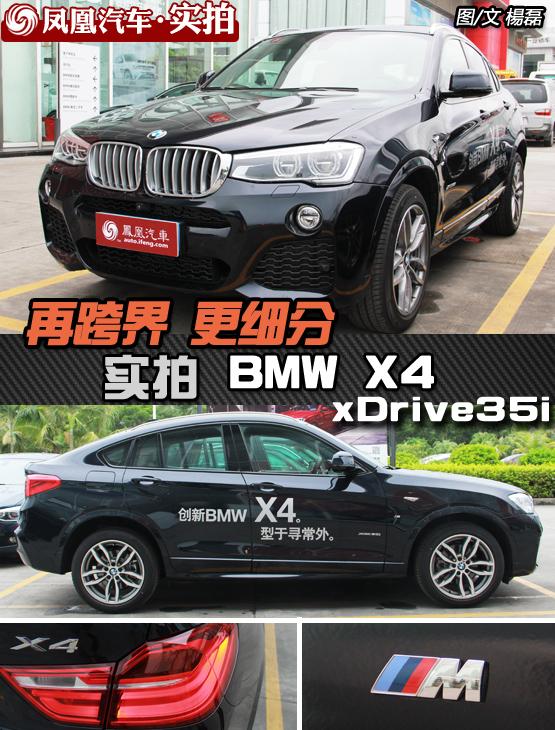 BMW X5 2.0T试驾