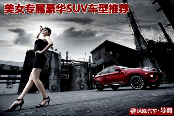 美女专属豪华SUV车型