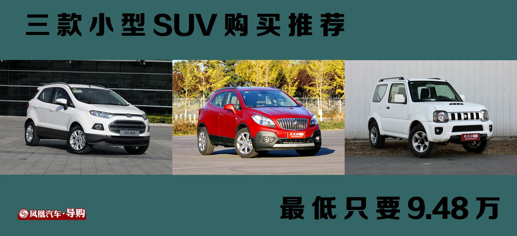 三款小型SUV购买推荐