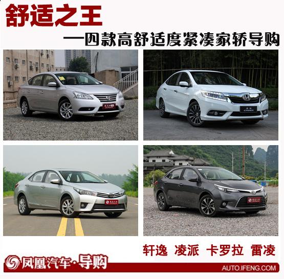 四款高舒适轿车导购