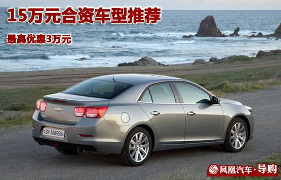 15万元合资品牌车型