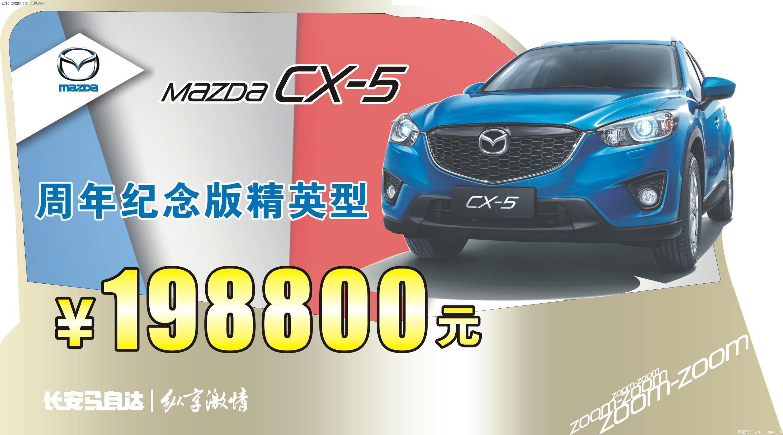 买车就来义乌祥马,买车就买cx-5,活动期间,更有以下中秋购车高清图片