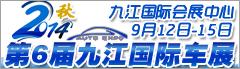 2014九江车展官网