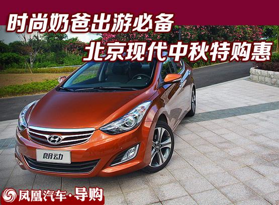 周末购车好去处 北京现代全系抄底特惠