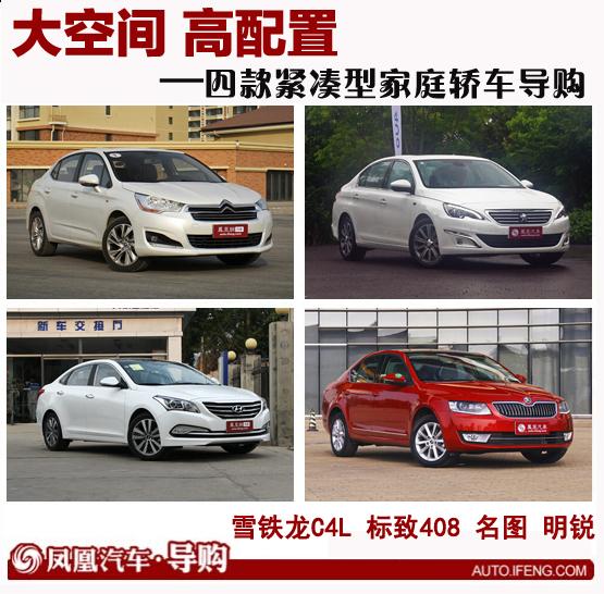 四款紧凑型轿车导购