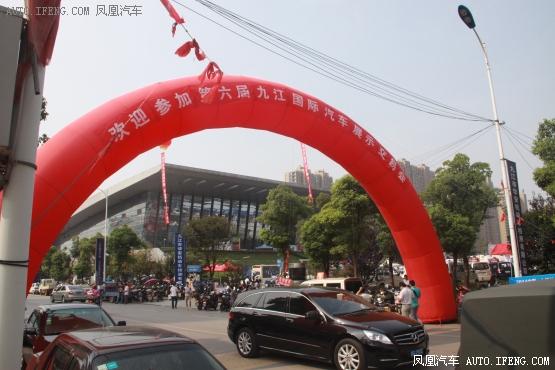第六届九江国际车展