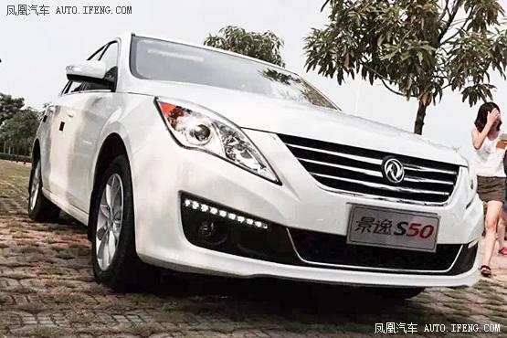 景逸S50售6.99万元起