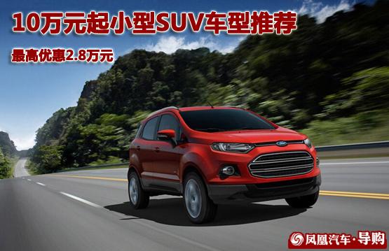 小型SUV车型推荐