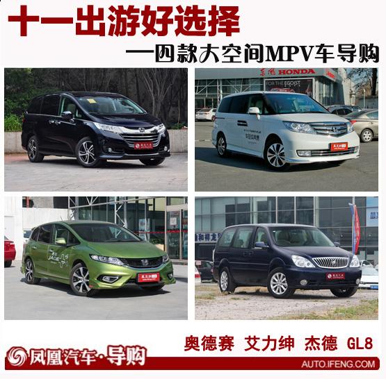 四款大空间MPV车导购