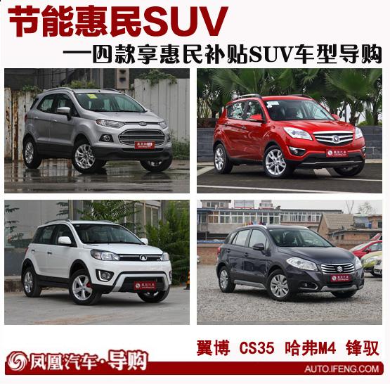 四款节能补贴SUV导购