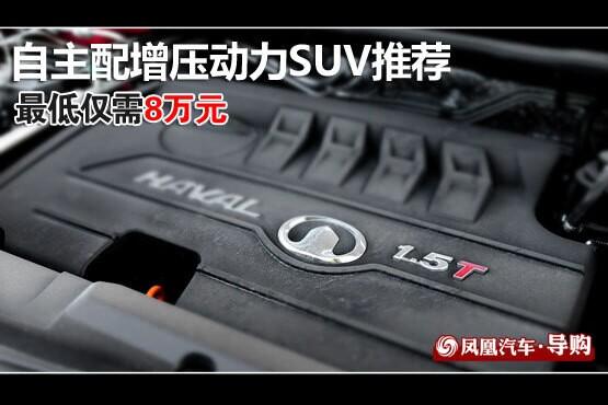 自主配增压动力SUV推