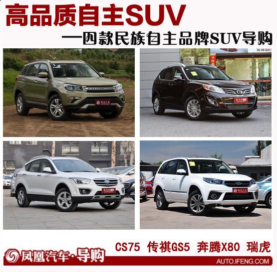 四款民族自主SUV导购