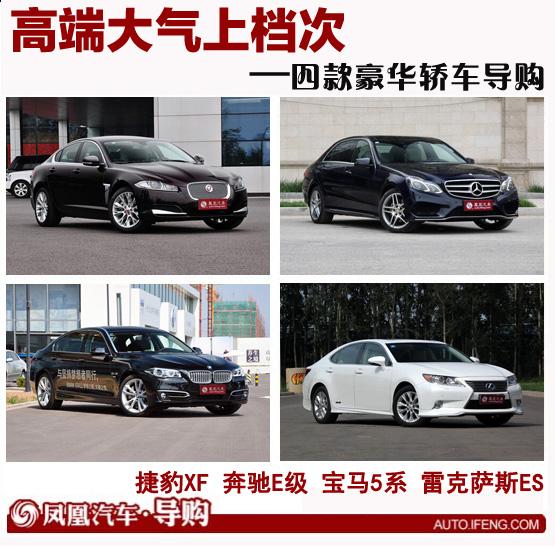 四款豪华轿车导购!