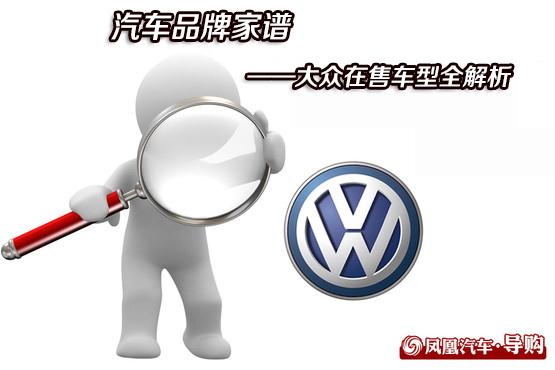 大众在售车型全解析