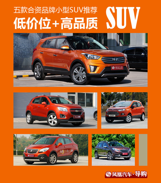 热销合资品牌小型SUV