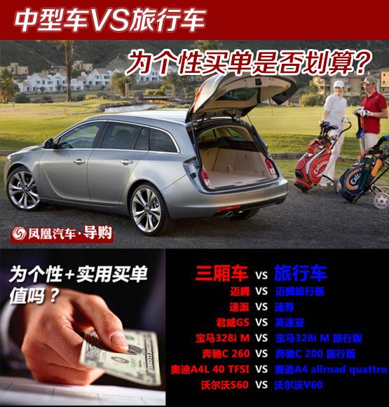 中型车VS旅行车