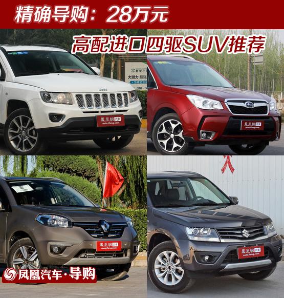 元高进口四驱SUV推荐