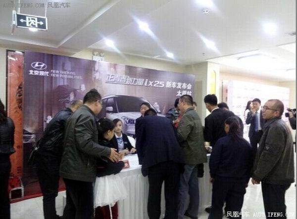 太原ix25新车发布会