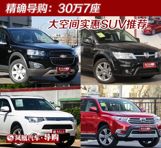 精确导购:30万七座大空间实惠SUV推荐