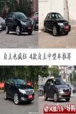 4款自主中型车推荐
