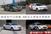 4款自主紧凑车型推荐