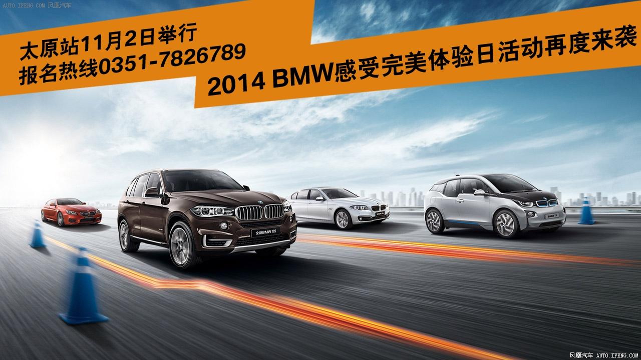 BMW感受完美体验活动