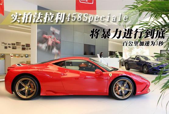 法拉利458 Speciale