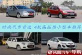 4款高品质小型车推荐